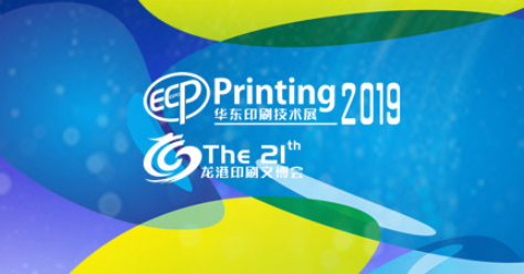 China (East China) Printing Technology and Equipment Exhibition will be held on October 26, 2019