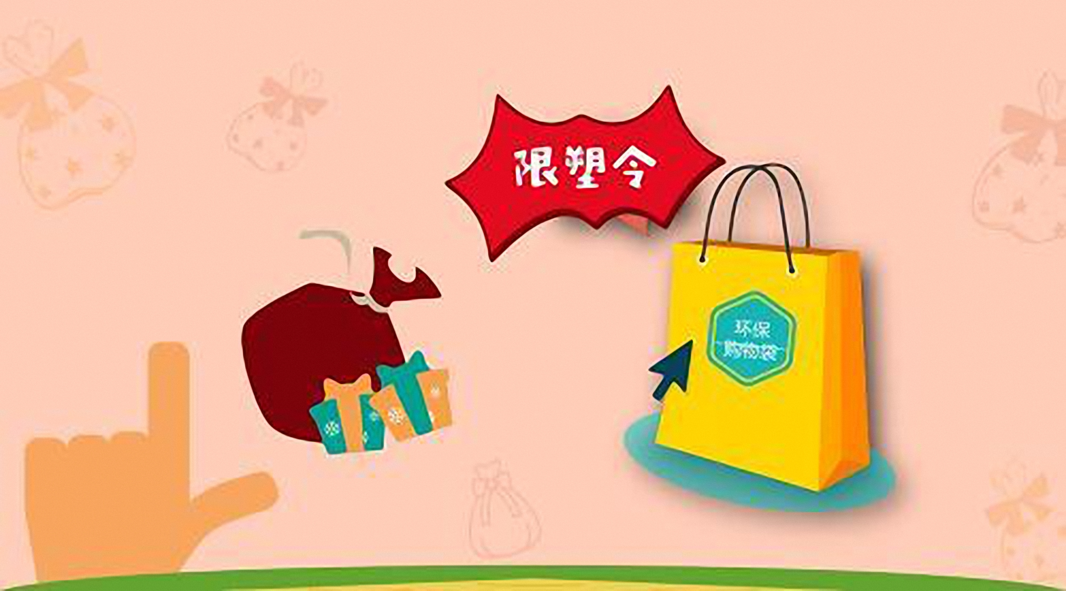 Limit plastic order to add code! Ministry of Commerce: guide shopping malls, supermarkets and other places to promote the use of environmentally friendly cloth bags, paper bags, etc